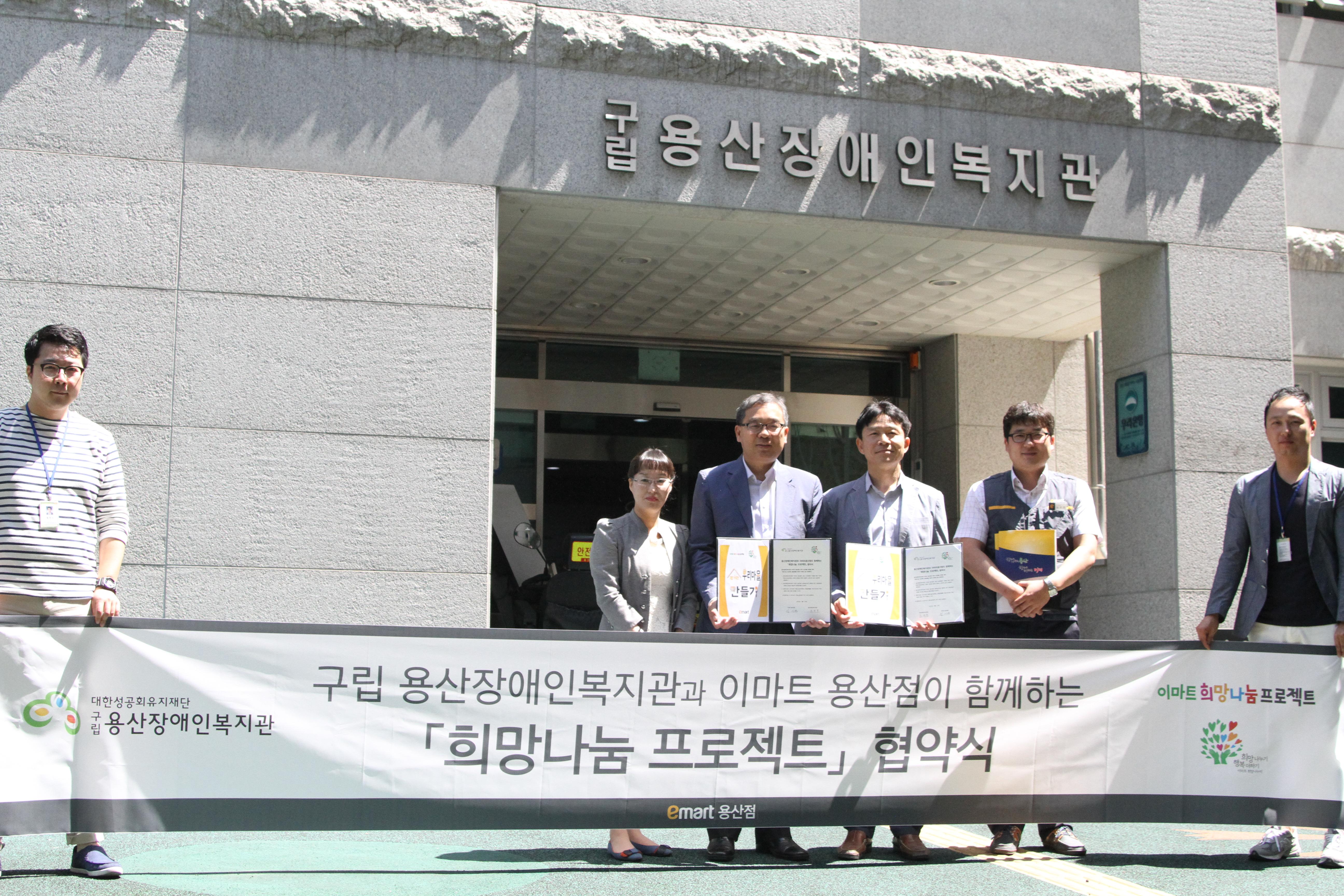 복지관 1층에서 이마트용산점 점장님과 용산장애인복지관 관장님의 업무협약 기념 사진 촬영