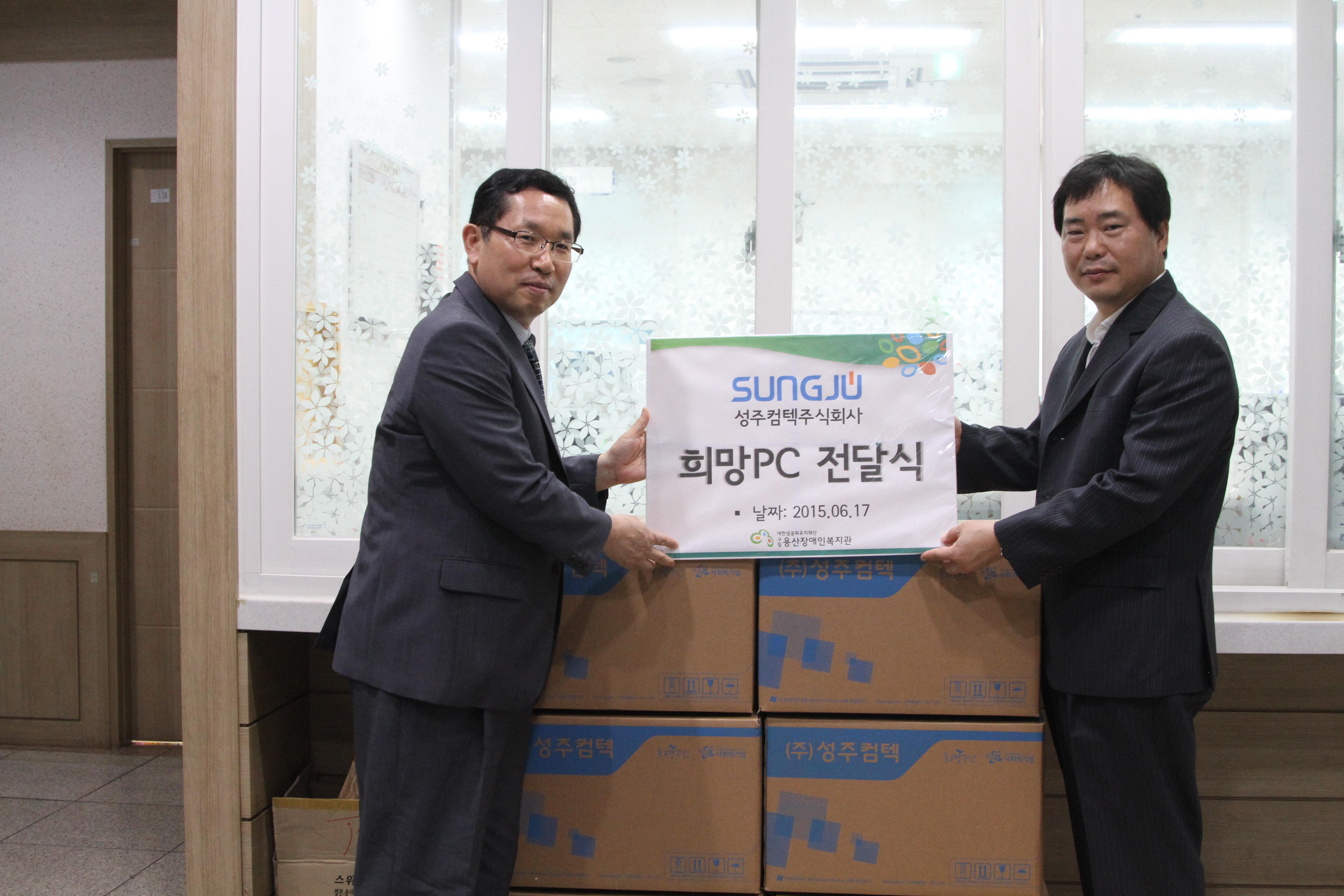 (주)성주컴텍 희망 PC전달사진