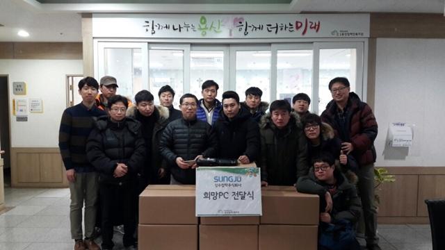 (주)성주컴텍 사회공헌활동 임직원 단체 사진