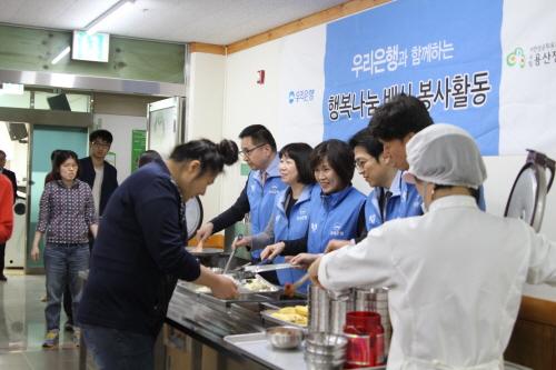 우리은행 배식봉사 활동 모습