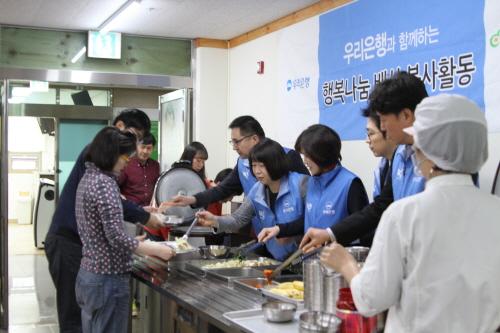 우리은행 배식봉사활동 모습