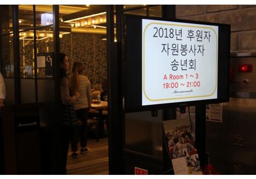 2018년 후원자/자원봉사자 송년회
