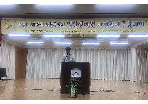 직업훈련반 제12회 서울특별시 발달장애인 자기권리주장대회 참여