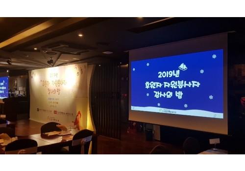 2019년 후원자&자원봉사자 감사의 밤