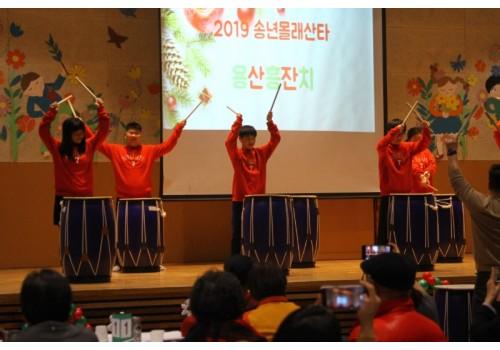 2019 송년몰래산타 '용산흥잔치'