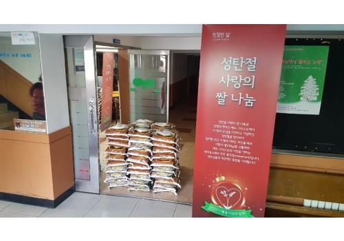 청파동교회 성탄절 사랑의 쌀 나눔