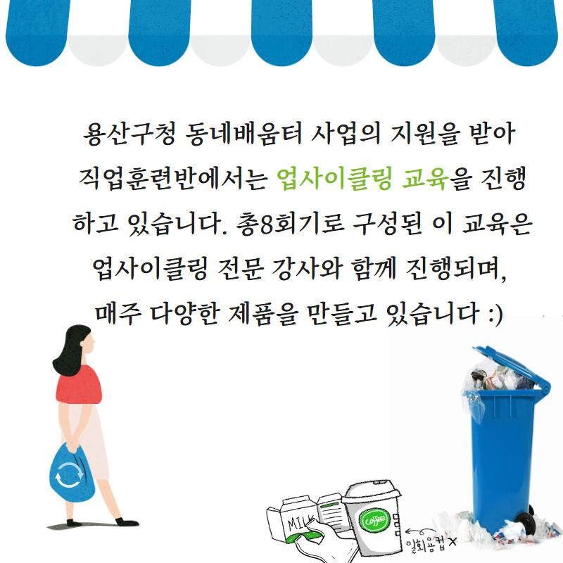 업사이클링 카드뉴스3