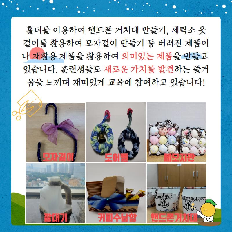업사이클링 카드뉴스4