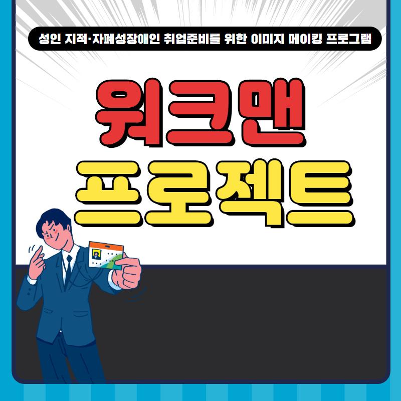 워크맨 프로젝트 카드뉴스 1