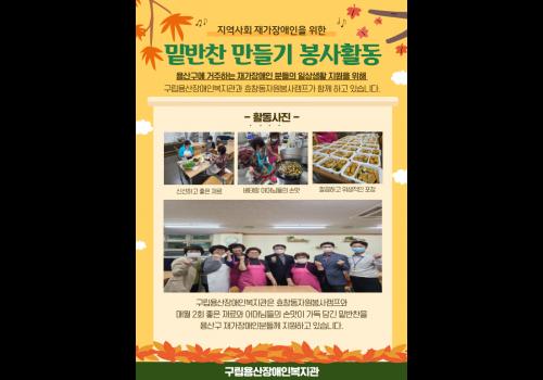 효창동자원봉사캠프와 함께 하는 밑반찬만들기 봉사활동 진행