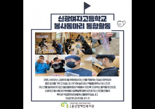 신광여자고등학교 통합활동 : 마스크끈 만들기