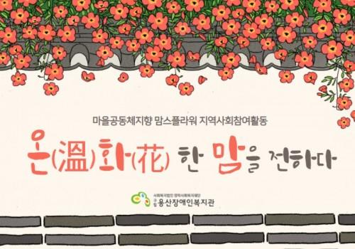 마을공동체 맘스플라워 지역사회활동 '온(溫)화(花)한 맘(mom)을 전하다'