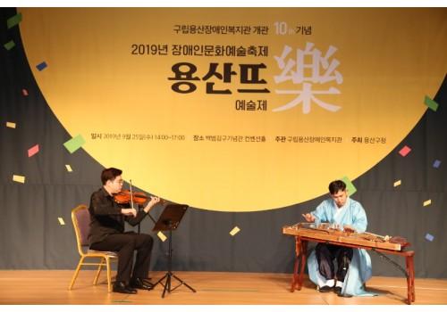 구립용산장애인복지관 10주년 기념행사 장애인문화예술축제