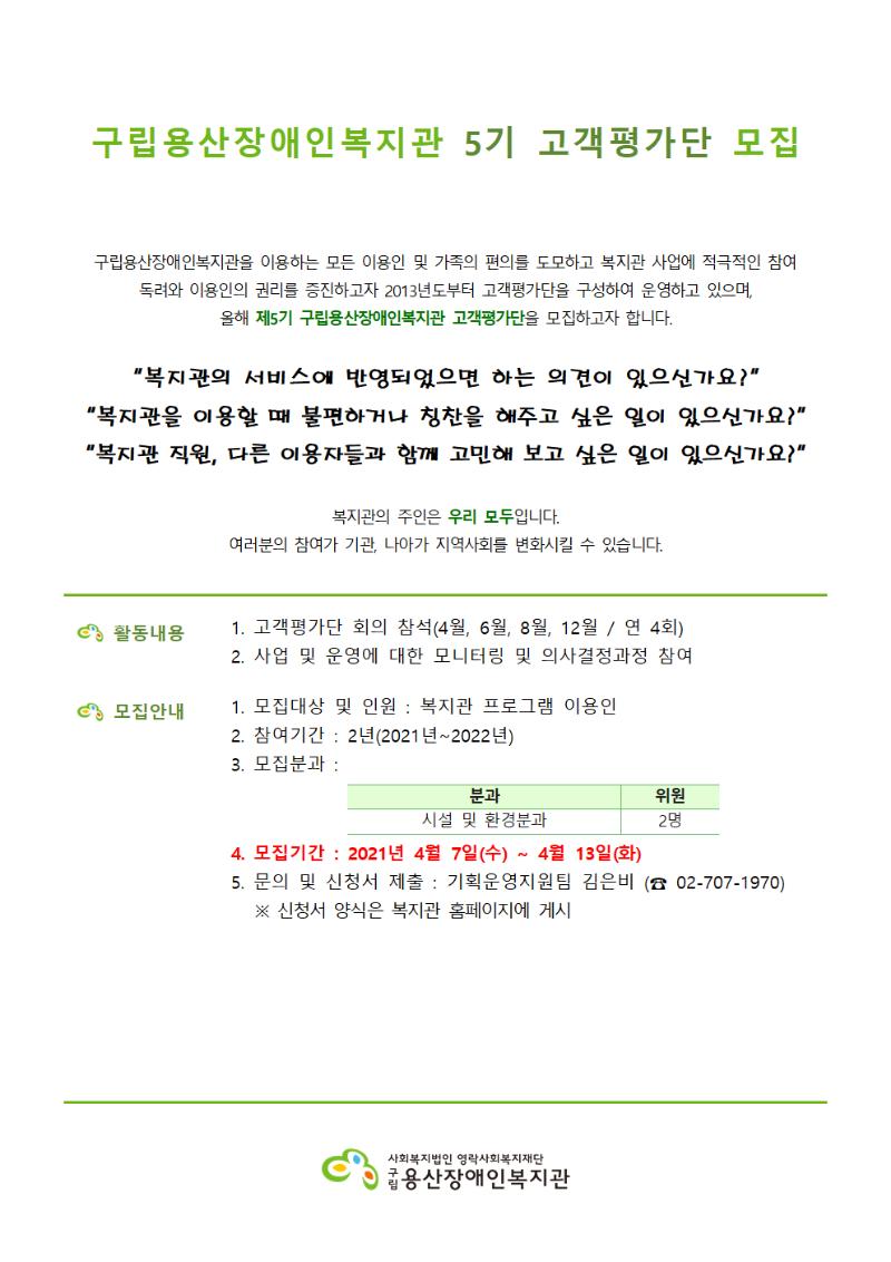 구립용산장애인복지관 5기 고객평가단 모집 안내문001.png