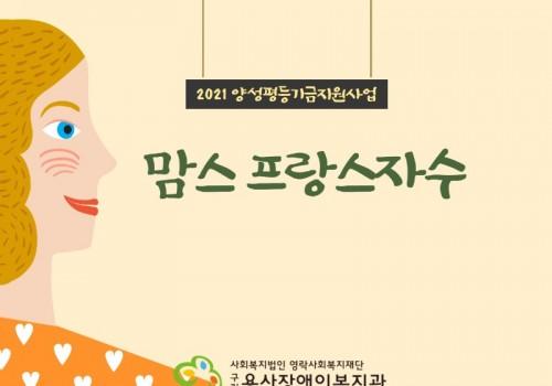 2021년 양성평등기금지원사업 '원더맘스-맘스프랑스자수' 개강