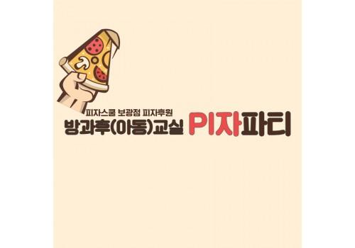 피자스쿨 보광점 후원<방과후교실(아동) 피자파티>
