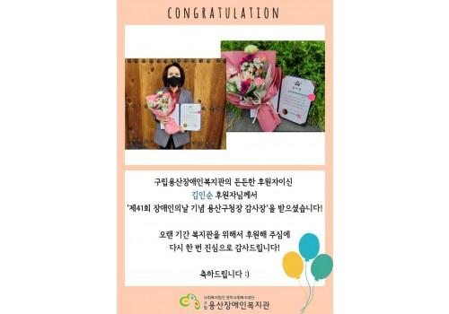 김인순 후원자님 감사장 수여!