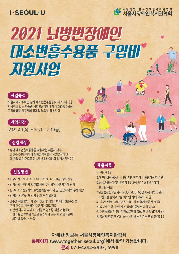 뇌병변장애인 대소변흡수용품 구입비 지원사업 포스터