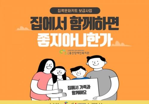 2021 용산복지재단 사회복지우수프로그램 '집에서 함께하면 좋지 아니한가(家)'