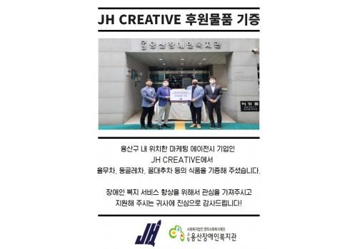 JH CREATIVE 후원물품 기증
