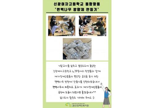 신광여고 통합활동 '편백나무 방향제 만들기'