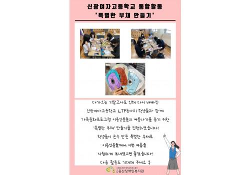 신광여고통합활동 '특별한 부채 만들기'