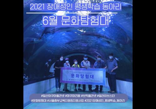 2021년 6월 문화탐험대