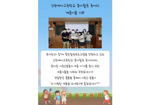 후원물품 기부(신광여자고등학교 봉사동아리)