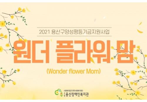 2021 맘스플라워 사회참여활동 [원더플라워맘(wonder flower Mom)]
