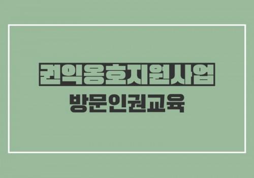 권익옹호지원사업 '방문인권교육' 진행 !