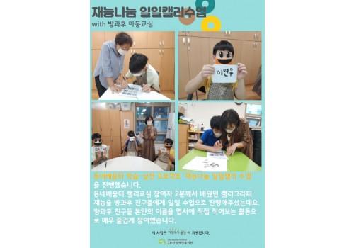 동네배움터 학습-실천프로젝트'일일나눔 캘리교실'