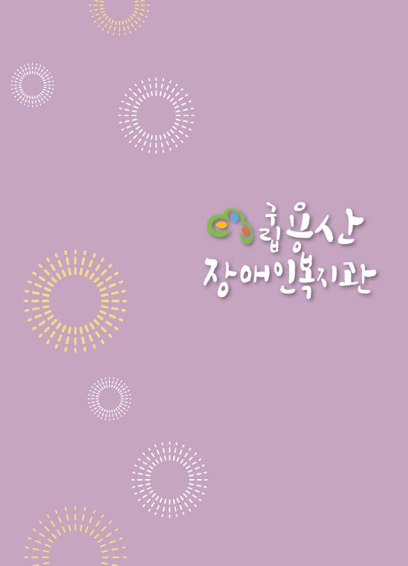 구립용산장애인복지관_2021년_리플렛