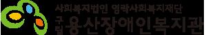 사회복지법인 영락사회복지재단 구립 용산장애인복지관