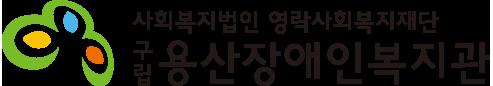 용산장애인복지관 로고