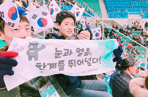 2018.03 GKL사회공헌 재단과 함께하는 평창 동계 패럴림픽 캠프