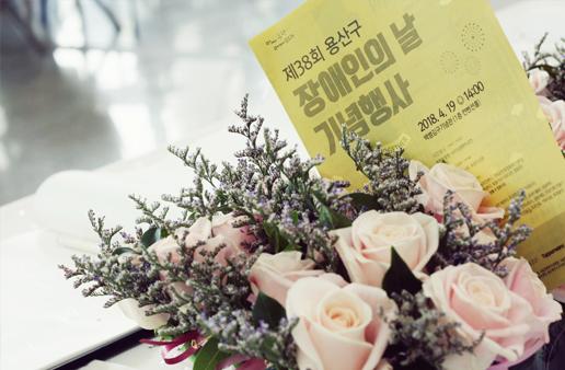 2018.04 제 38회 용산구 장애인의 날 기념행사 개최