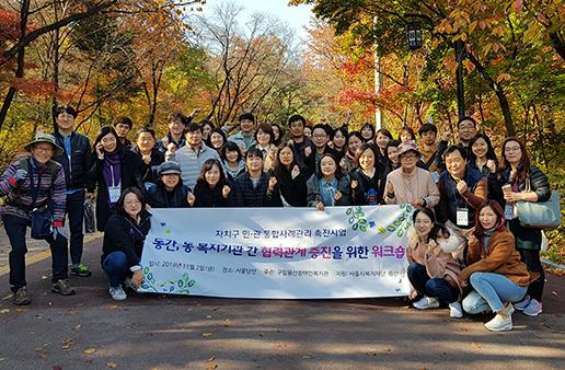 2018.11 자치구 민·관 복지기관 워크숍