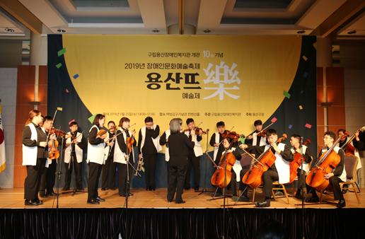 2019.09 개관 10주년 기념 장애인문화예술축제 '용산뜨락'