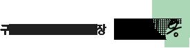 구립용산장애인복지관장 권기용
